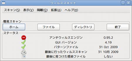 Ubuntu 9.10 clamtk 4.19