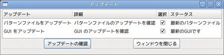 Ubuntu 9.10 clamtk 4.19 パターンファイル更新