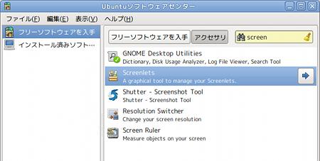 Ubuntu ソフトウェアセンター アプリケーション検索