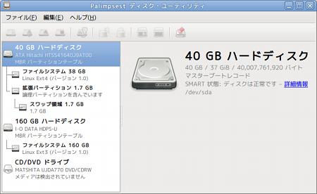 Ubuntu ディスクユーティリティ ディスクチェック