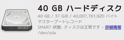 Ubuntu ディスクユーティリティ ディスクチェック SMART