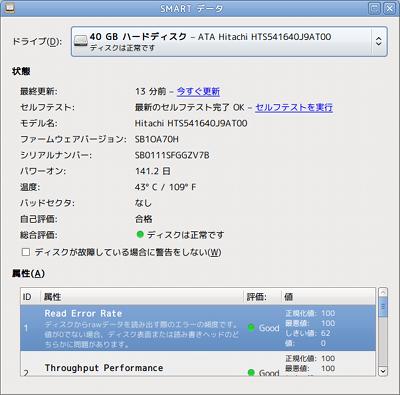 Ubuntu ディスクユーティリティ ディスクチェック SMART情報