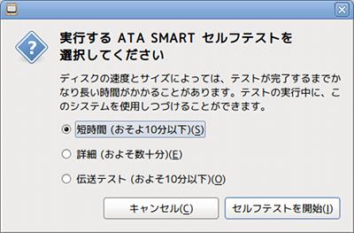 Ubuntu ディスクユーティリティ ディスクチェック セルフテスト選択