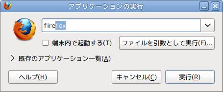 アプリケーションの実行 Ubuntu ランチャー アプリ起動