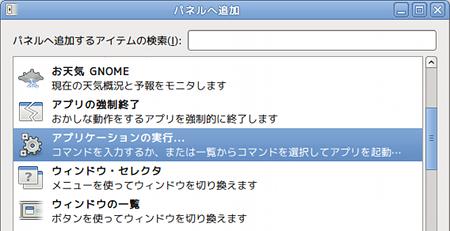 アプリケーションの実行 Ubuntu ランチャー パネルへ追加