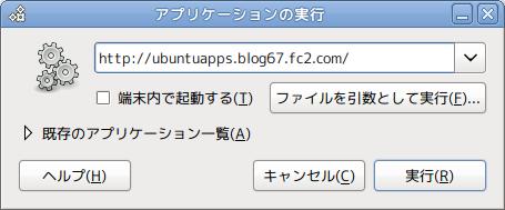 アプリケーションの実行 Ubuntu ランチャー Webページを開く