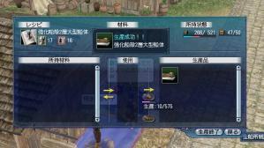 強化船殻2層大型船体作成