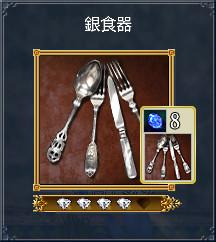 02_銀食器
