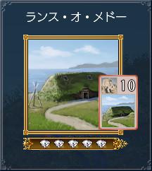 08_ランス・オ・メドー
