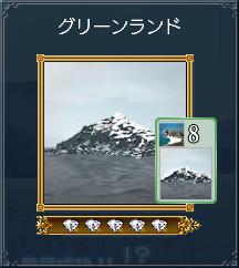 05_グリーンランド