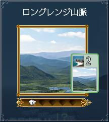 05_ロングレンジ山脈