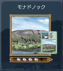 10_モナドノック