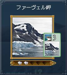 06_ファーヴェル岬