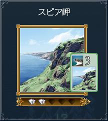 05_スピア岬