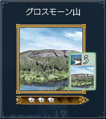 06_グロスモーン山