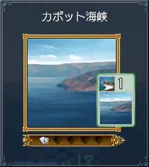 03_カボット海峡