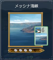 08_メッシナ海峡