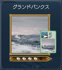 04_グランドバンクス