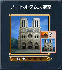 05_ノートルダム大聖堂
