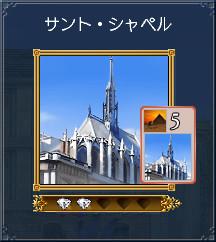 04_サント・シャペル