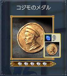 09_コジモのメダル