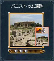 06_パエストゥム遺跡