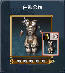 04_白銀の鎧