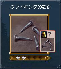 02_ヴァイキングの鉄釘
