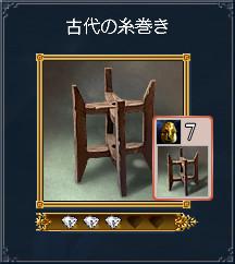 03_古代の糸巻き