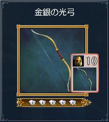 05_金銀の光弓