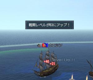 戦闘Lv63