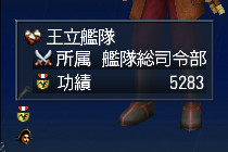 王立功績5k突破