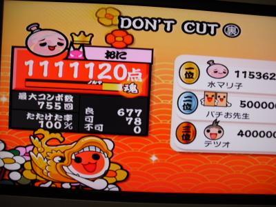 CIMG0112_convert_20091209214649.jpg