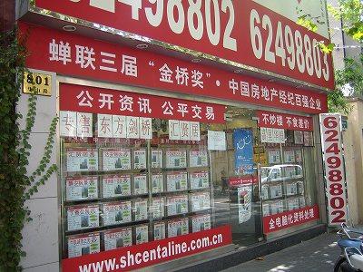 s-上海不動産屋
