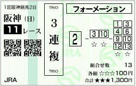 2010 阪急杯