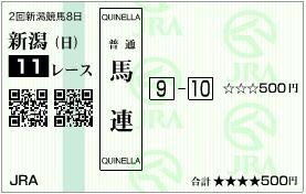 2010 関屋記念2