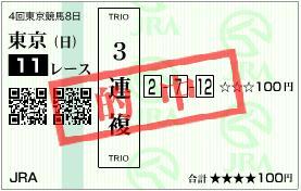 2010 天皇賞 3連複