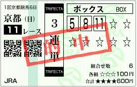 2011 日経新春杯 3連単