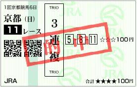 2011 日経新春杯 3連複