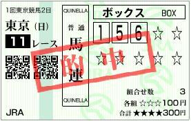 2011 根岸S 馬連
