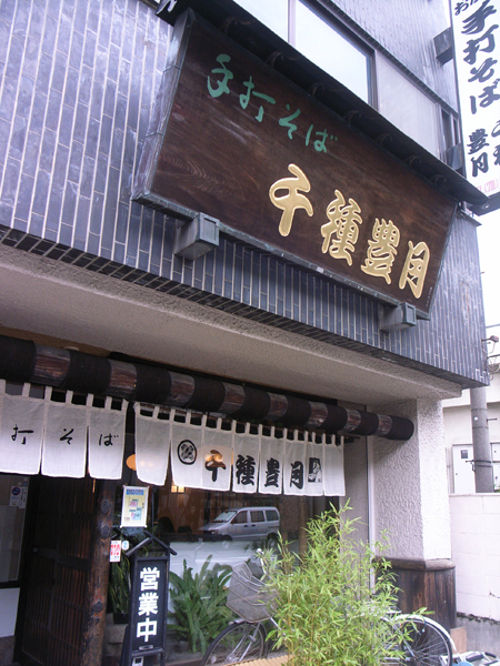 chikusahougetsu201107
