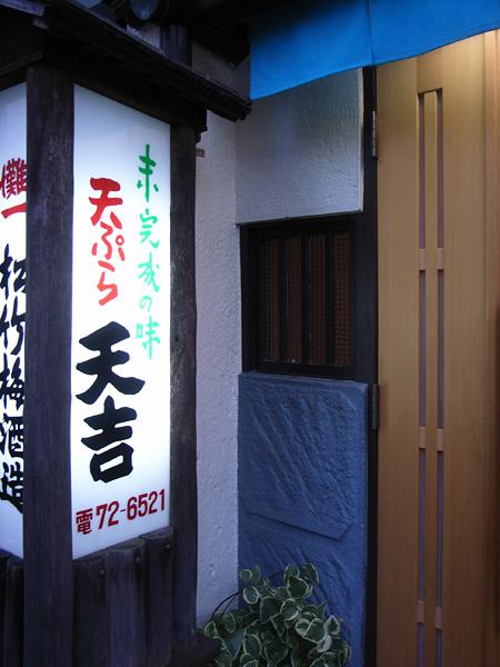 tenyoshi201106
