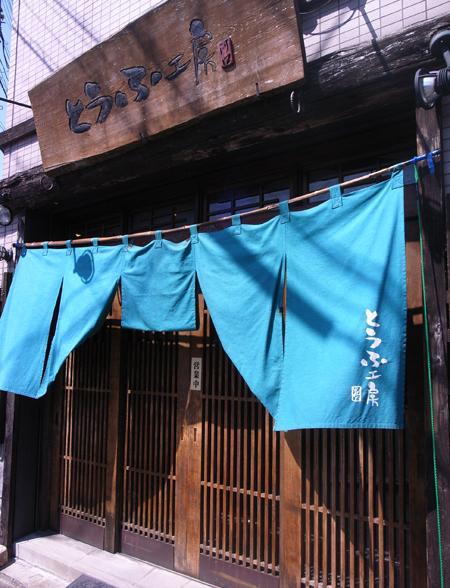 tofukobo201105