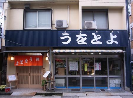 uotoyo2011071