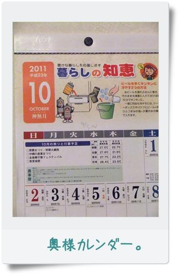 2011_10280001.jpg