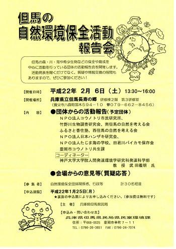 NPO_活動報告会001