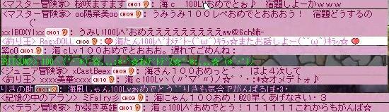 v風100れべ