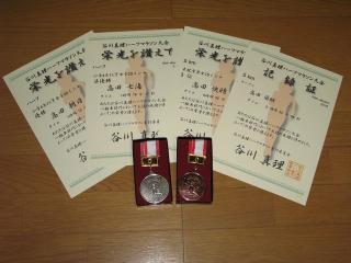 谷川真理 メダル