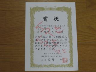 20100429 ペア賞状