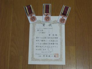 20100704 賞状